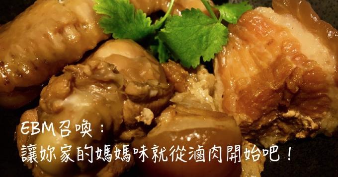 媽媽味傳家料理-滷肉