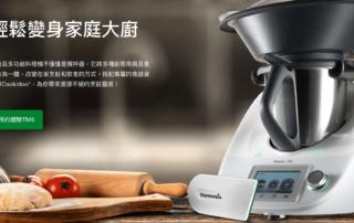 美善品 幫助你輕鬆CFH(COOK FROM HOME)在家料理