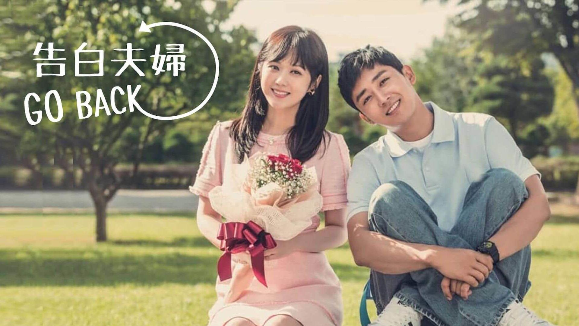 告白夫婦,離婚後穿越回到大學重遇彼此並且重新相愛